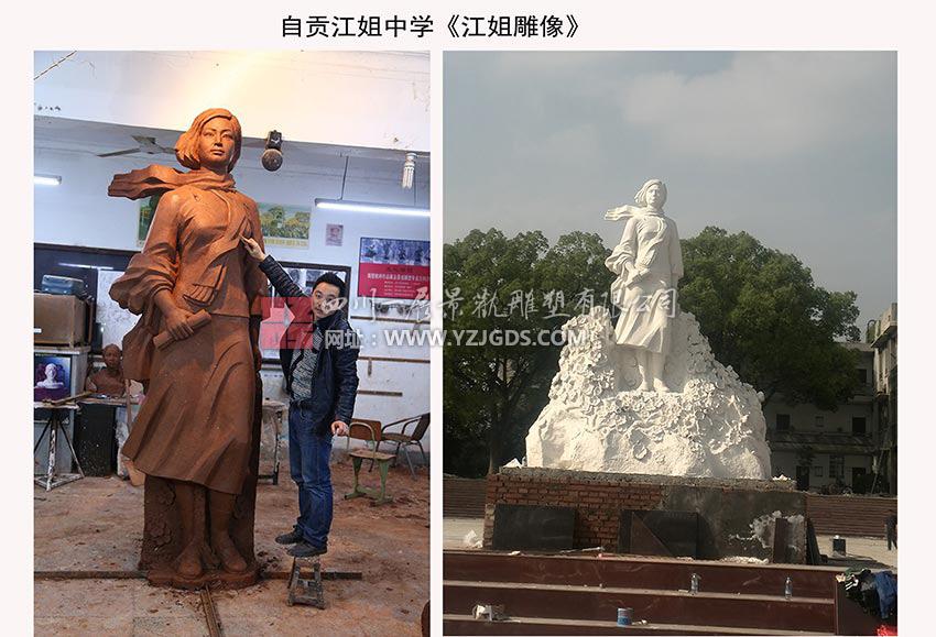自贡江姐中学竞博投注