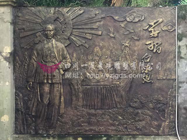 自贡市第五人民医院浮雕4