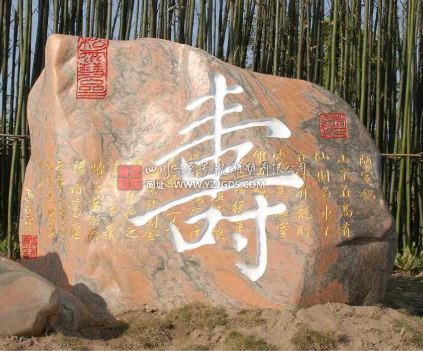 重庆长寿景观石