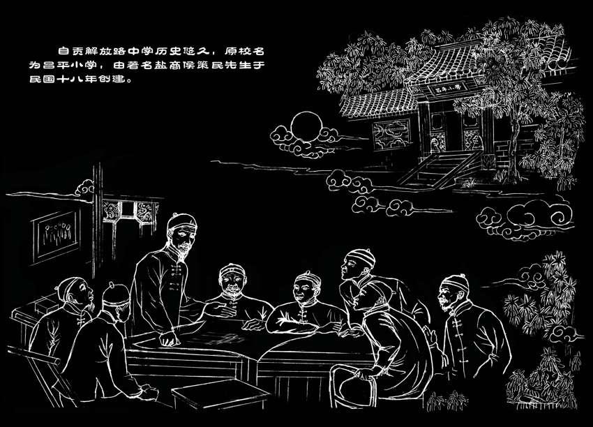 自贡解放路中学竞博投注设计